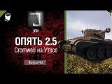 Опять 2.5 - Cromwell на Утесе - от jmr World of Tanks