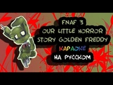 Our Little Horror Story Golden Freddy караОКе на русском под минус