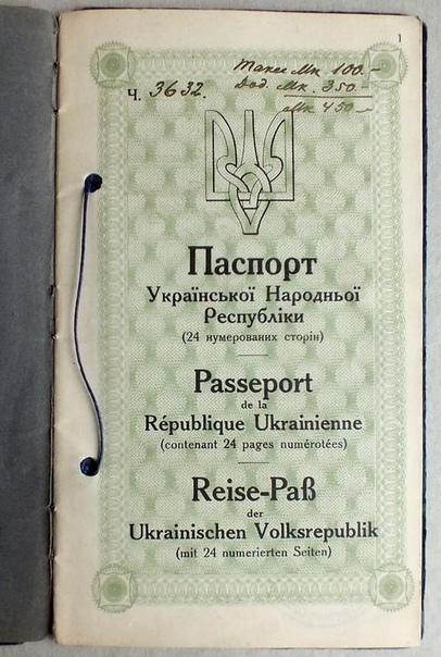Так выглядел украинский паспорт-виза 100 лет назад. Записи на украинском, французском и немецком. Признавался в США, Канаде и европейских