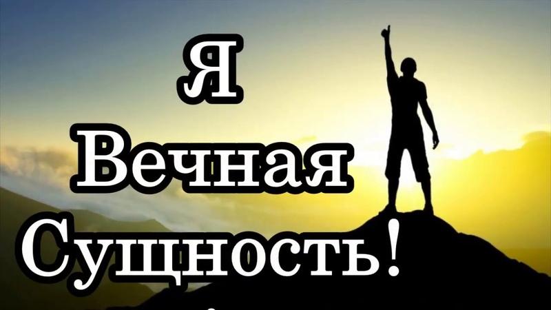 Я Вечная Сущность! «Искусство Принятия» Диалоги c Абрахамом