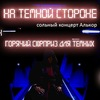 Сольный концерт Алькор у Братьев Кипятковых