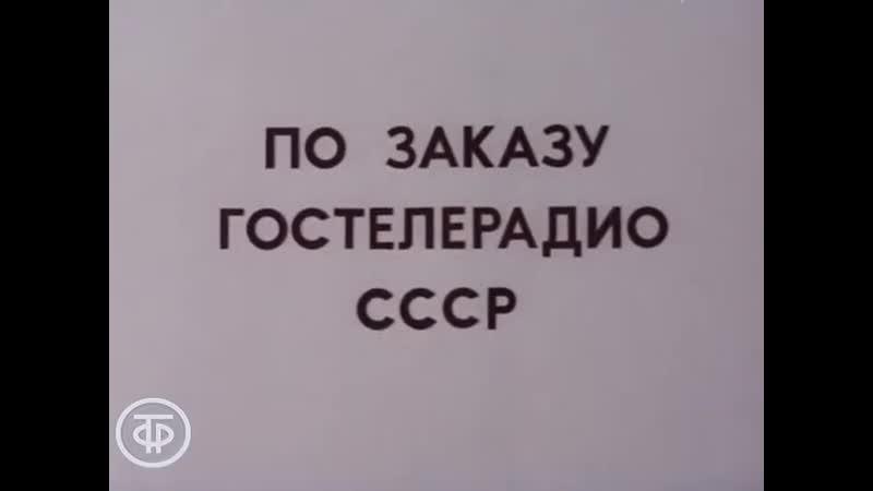 Знакомимся с Советским Союзом Телекурс русского языка Урок 4 С маркой Беларусь 1986