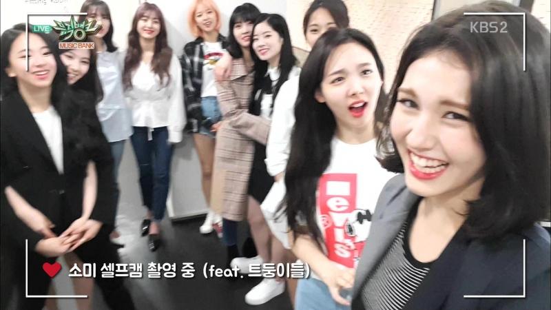 180420 Somi (소미) TWICE (트와이스) - Live Cam (라이브 캠)