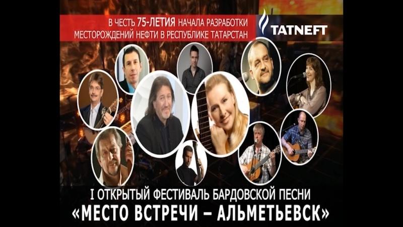 Первый открытый фестиваль бардовской песни пройдет в Альметьевске