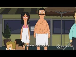 Bob's Burgers | Бургеры Боба (Закусочная Боба) - 4 сезон 14 серия (субтитры)