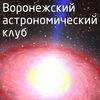 Воронежский астрономический клуб