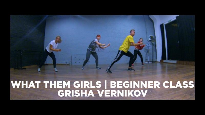 What Them Girls | Choreography | Grisha Vernikov