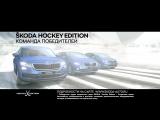 Skoda_Hockey_HDTV