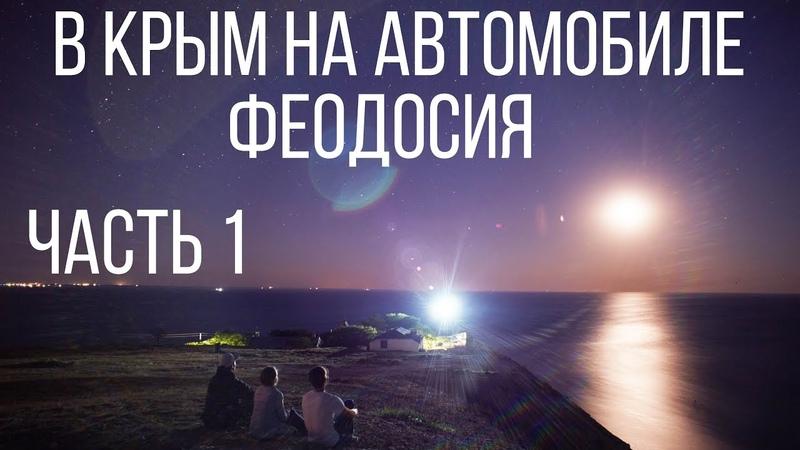 Ep 08-01 | В Крым на автомобиле | озеро Кояшское | Ильинский маяк