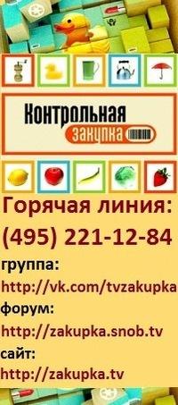Контрольная закупка ВКонтакте Контрольная закупка