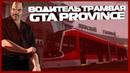 ВОДИТЕЛЬ ТРАМВАЯ ЛУЧШИЙ ТРАНСПОРТНЫЙ СИМУЛЯТОР MTA GTA Province