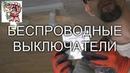 Радиовыключатель Проходной выключатель без штробления стен СТРОИМ ДЛЯ СЕБЯ