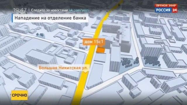 Новости на «Россия 24» • В захваченный неизвестным Ситибанк вошел переговорщик