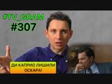 #TV_GRAM #307 (ДИ КАПРИО ЛИШИЛИ ОСКАРА!)