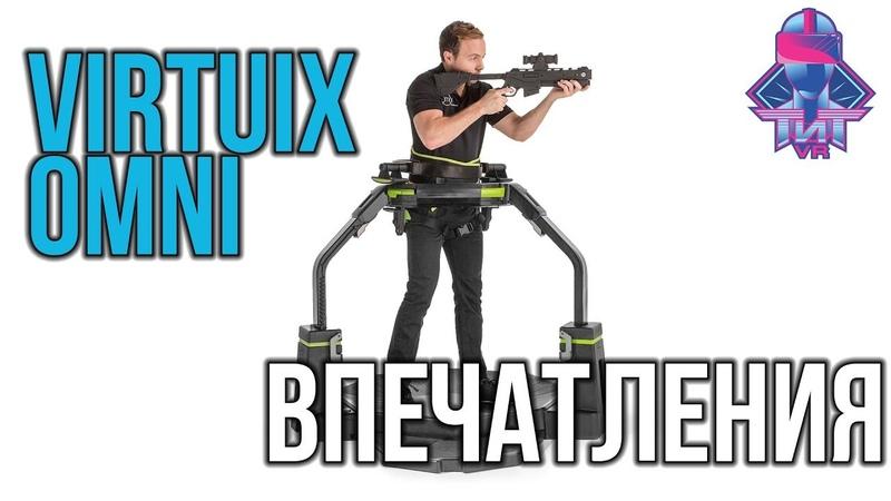 VR Дорожка Virtuix Omni