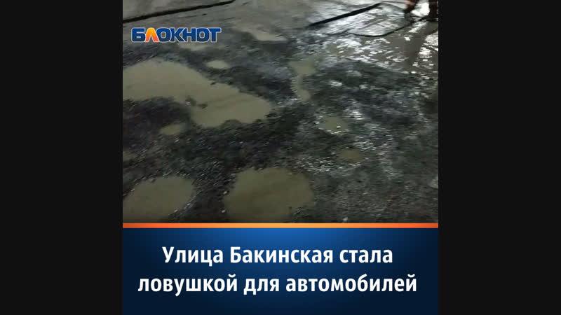 «Не позорь Таганрог!»: улица Бакинская стала ловушкой для автомобилей