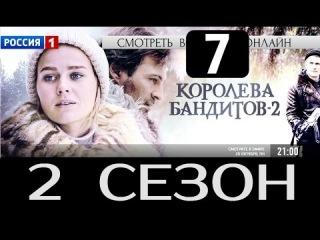 Королева бандитов 2 сезон 7 СериЯ 2014 HD Мелодрама фильм кино сериал