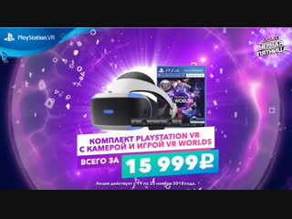 "Playstation vr | распродажа ""черная пятница"""