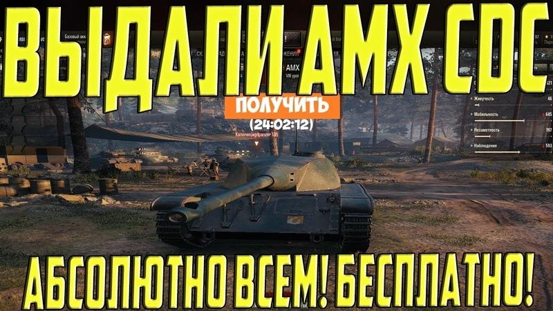 СЕЙЧАС WG ВЫДАЮТ AMX CDC НАШАРУ ВСЕМ! ВСЕГО 1 ДЕНЬ ВРЕМЕНИ!