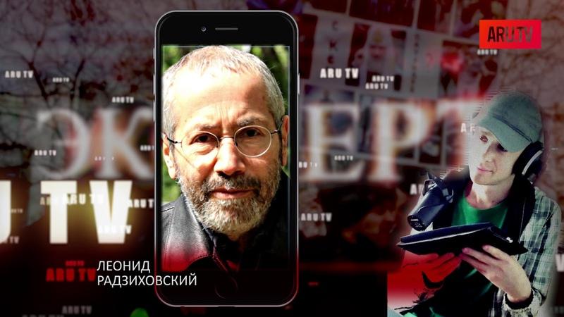 Чиновники в рясах из РПЦ в шаге от разоблачения Леонид Радзиховский