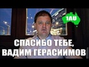 Спасибо тебе Вадим Герасимов 1Australia 1773