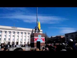 Торжественное поднятие флага на месте расположения бывшего идола, г. Херсон, 30.03.2014