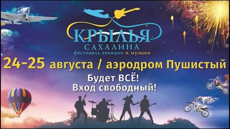 промо на Крылья Сахалина 2018