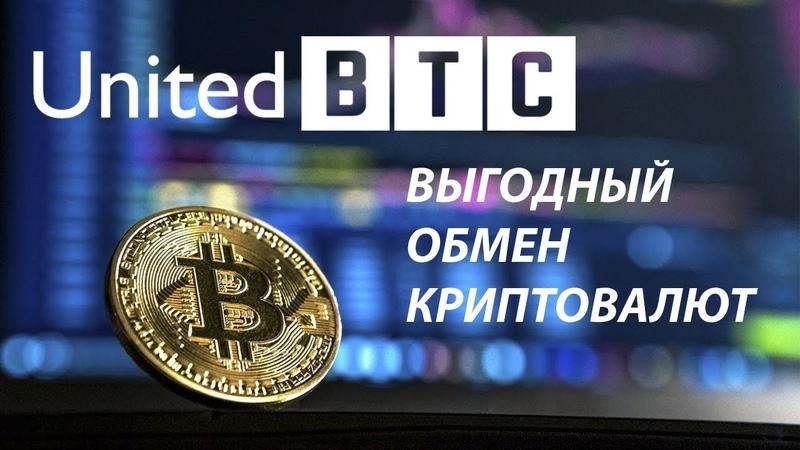 United BTC Bank (Юнайтед БиТиСи Банк) - выгодный обмен криптовалют!