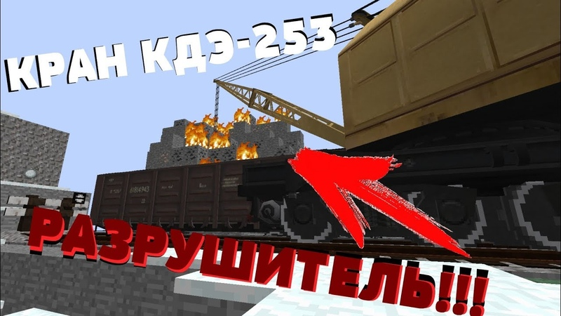 RTM КРАН КДЭ-253 РАЗРУШИТЕЛЬ! CRANE KDE-253 THE DESTRUCTIVE! MATOIVANILLAPACK