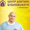 Центр Доктора Бубновского в Альметьевске