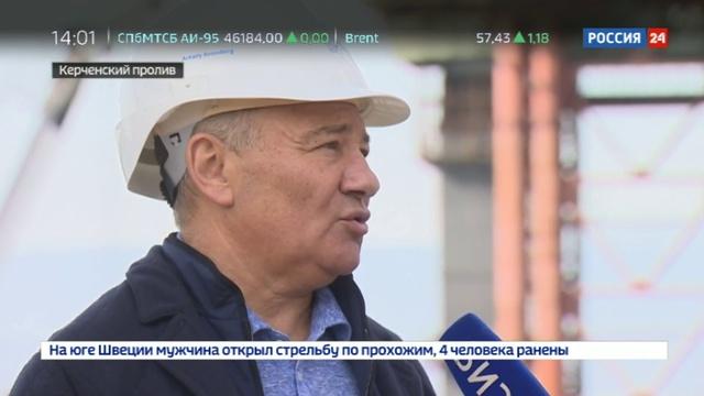 Новости на Россия 24 • Автодорожную арку моста через Керченский пролив закрепили на фарватерных опорах