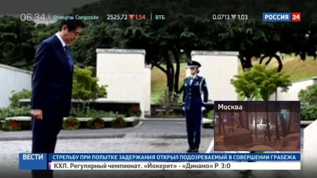 Новости на Россия 24 • Премьер-министр Японии посетил с визитом Гавайи