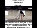 Balance exercises. Ep.3: Galinha hard level!