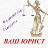 Юридические услуги, юрист, автострахование