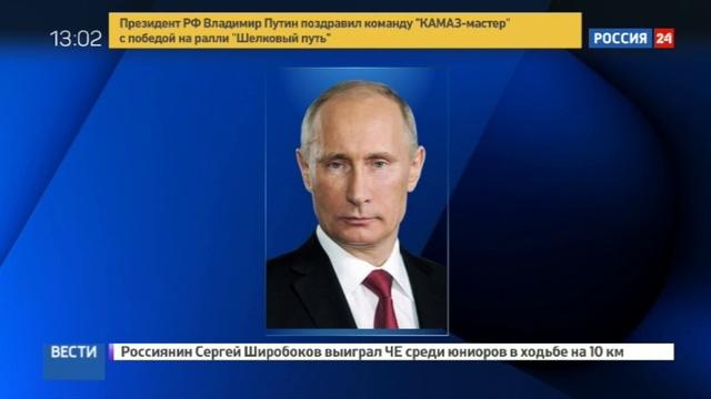 Новости на Россия 24 Шелковый путь Путин поздравил КАМАЗ мастер с победой