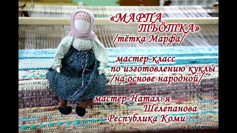 Марпа тьöтка (Тётка Марфа) мастер-класс (Шелепанова Наталья Васильевна, п.Подтыбок,Республика Коми)