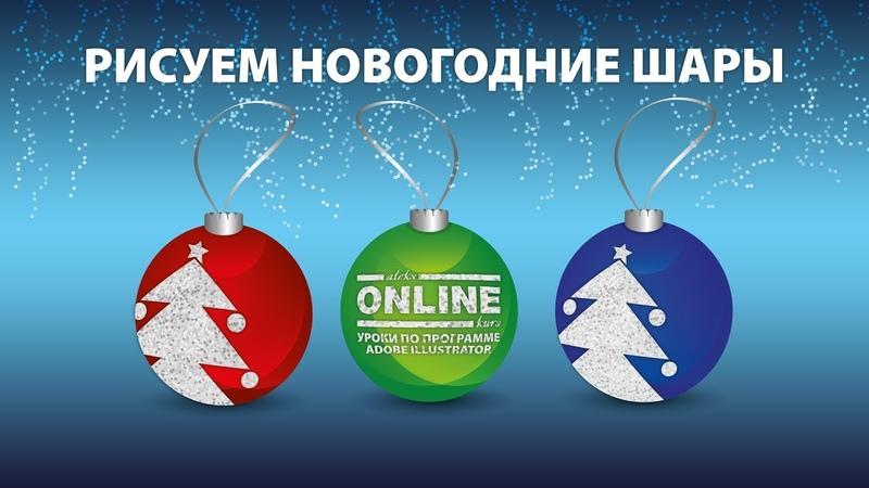 🎄Рисуем НОВОГОДНИЕ ШАРЫ в Adobe Illustrator!😏 Уроки по Иллюстратору онлайн на aleks-onlinekurs.ru!