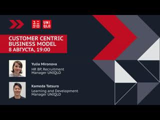 Customer centric business model