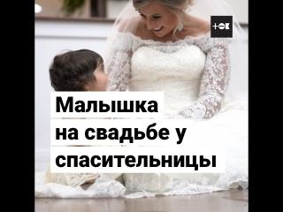 Девочка пришла на свадьбу своей спасительницы