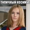 Типичный Александр Косимов