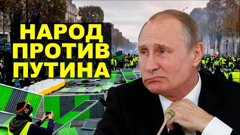 Рейтинг Путина упал. Будет ли как во Франции?