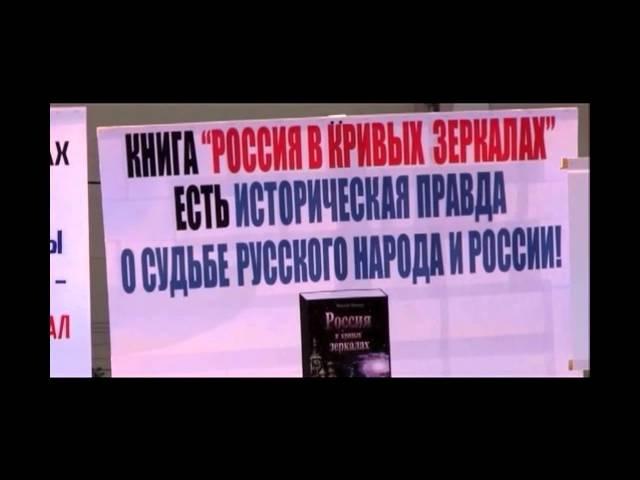 КНИГА Россия в кривых зеркалах ИСТОРИЧЕСКАЯ ПРАВДА!