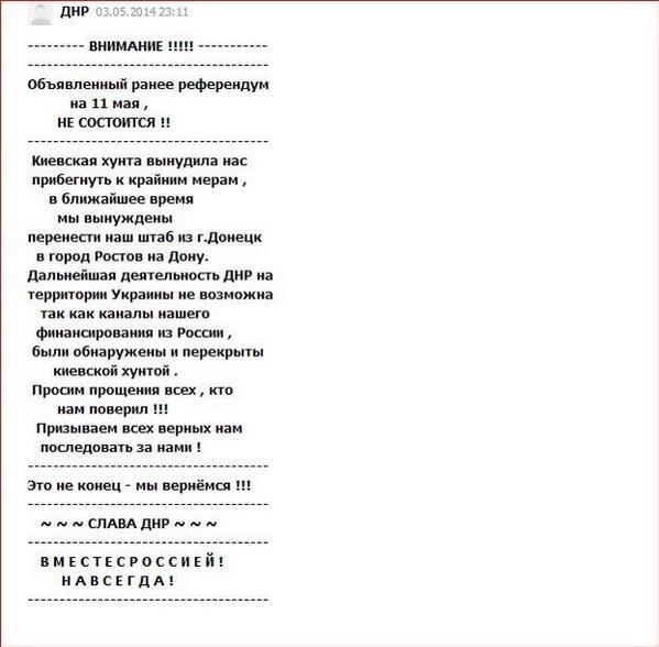 Все воинские части - под контролем украинской армии, - Пашинский - Цензор.НЕТ 3823