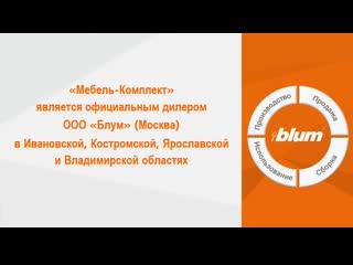 Семинар по идеям и изделиям Blum в Иваново