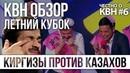 КВН-ОБЗОР. ЛЕТНИЙ КУБОК 2018/ Киргизы против Казахов Честно о КВН6