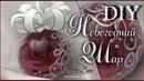 Новогодний Шар Роза из фоамирана без Молдов и Шаблонов