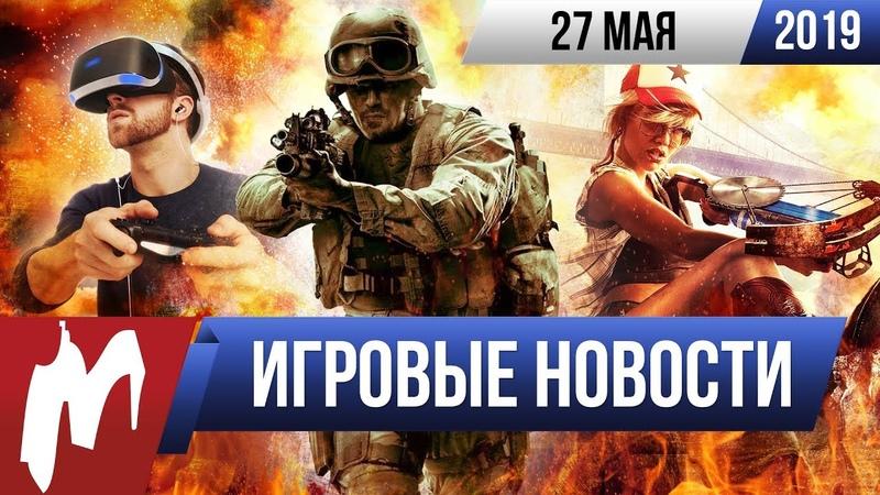 Игромания! ИГРОВЫЕ НОВОСТИ, 27 мая (PS VR, Playdate , CoD: MW, Roller Champions, Dead Island 2 )