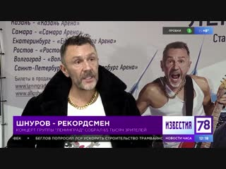 """Концерт группы """"Ленинград"""" собрал 65 тысяч зрителей"""