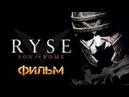 Фильм Восход сын Рима