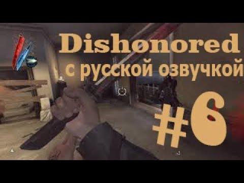 Dishonored с русской озвучкой